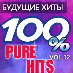 Будущие хиты. 100% Pure Hits Vol.12