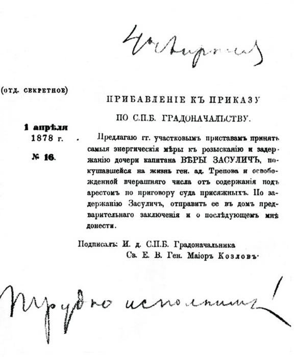 Постановление о розыске Веры Засулич